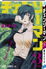Chainsaw Man - Tome 03